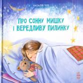 купить: Книга Казкотерапія. Про сонну мишку і вередливу пилинку