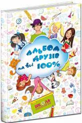 купити: Книга Альбом друзів на всі 100%. Для хлопчиків