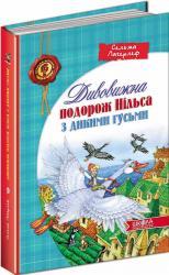 купить: Книга Дивовижна подорож Нільса з дикими гусьми