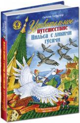 buy: Book Удивительное путешествие Нильса с дикими гусями