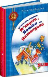 купить: Книга Дивовижна подорож М'якуша, Нетака та Непосидька