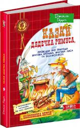 buy: Book Казки дядечка Римуса, або Оповідки про пригоди Братика Кролика, Братика Лиса та Всіх-всіх-всіх