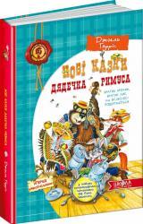 buy: Book Нові казки дядечка Римуса, або Братик Кролик, Братик Лис і Всі-всі-всі повертаються