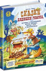 buy: Book Сказки дядюшки Римуса, или Истории о приключениях Братца Кролика, Братца Лиса и Всех-всех-всех