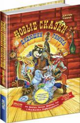 buy: Book Новые сказки дядюшки Римуса, или Братец Кролик, Братец Лис и Все-все-все возвращаются