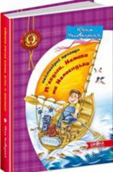 купить: Книга Неймовірні пригоди М'якуша, Нетака та Непосидька