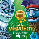 buy: Book Мікробот і галактичний пірат