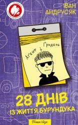 buy: Book 28 днів із життя Бурундука