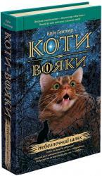 buy: Book Коти-вояки. Книга 5. Небезпечний шлях