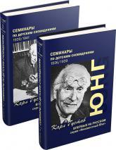 купить: Книга Семинары по детским сновидениям (1939 - 1941). Комплект из 2-х книг