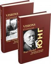 купить: Книга Visions. Семинары. Комплект из 2-х книг