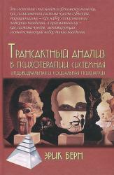купить: Книга Трансактный анализ в психотерапии. Системная индивидуальная и социальная психиатрия