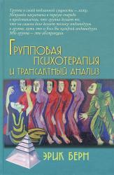 купить: Книга Групповая психотерапия и трансактный анализ