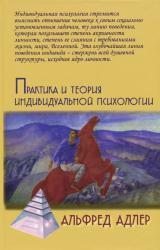 купить: Книга Практика и теория индивидуальной психологии