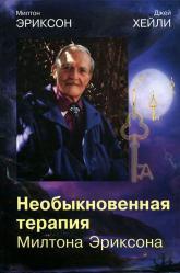 buy: Book Необыкновенная терапия Милтона Эриксона