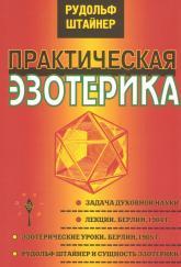 купить: Книга Практическая эзотерика