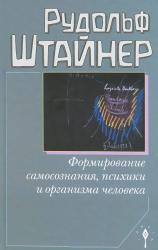 купить: Книга Формирование самосознания, психики и организма человека