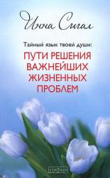 купить: Книга Тайный язык твоей души. Пути решения важнейших жизненных проблем