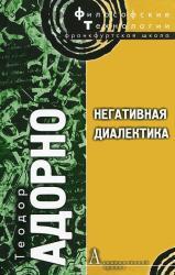 buy: Book Негативная диалектика
