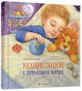 купить: Книга Колисанки і дрімливі вірші