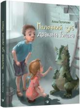 купить: Книга Молочний зуб дракона Тишка