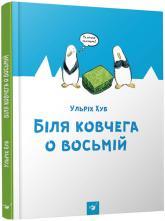 buy: Book Біля ковчега о восьмій