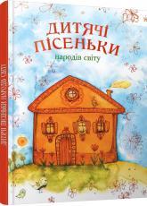 купить: Книга Дитячі пісеньки народів світу