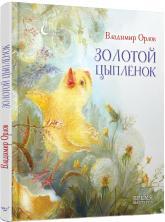 buy: Book Золотой цыпленок