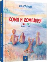 купить: Книга Комп и компания