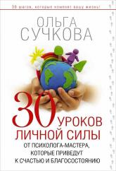 купить: Книга 30 уроков личной силы от психолога-мастера, которые приведут к Счастью и Благосостоянию
