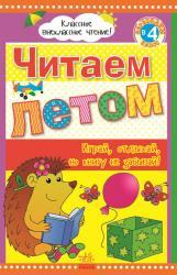 купити: Книга Читаем летом. Переходим в 4 класс. Хрестоматия