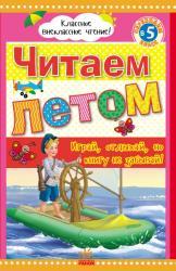 купити: Книга Читаем летом. Переходим в 5 класс. Хрестоматия