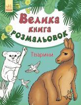 купити: Книга Велика книга розмальовок. Тварини