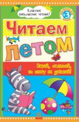 купити: Книга Читаем летом. Переходим в 3 класс. Хрестоматия