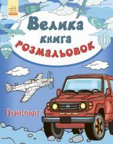 купити: Книга Велика книга розмальовок. Транспорт