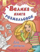 купити: Книга Велика книга розмальовок. Для дівчаток