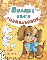 купити: Книга Велика книга розмальовок. Для малюків