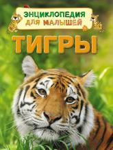купить: Книга Тигры. Энциклопедия для малышей