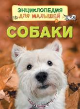 купить: Книга Собаки. Энциклопедия для малышей