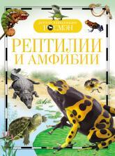 купить: Книга Рептилии и амфибии. Детская энциклопедия Росмэн