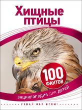 купить: Книга Хищные птицы. 100 фактов