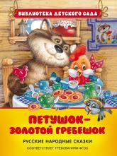 buy: Book Петушок - золотой гребешок