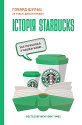 buy: Book Історія Starbucks. Усе почалося з чашки кави…