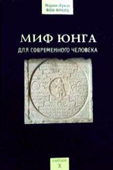 купить: Книга Миф Юнга для современного человека