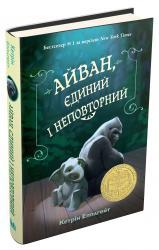 купить: Книга Айван, єдиний і неповторний