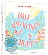 buy: Book Що ховається у морі?
