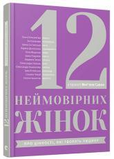 купить: Книга 12 неймовірних жінок: про цінності, які творять людину