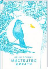 купить: Книга Мистецтво дихати
