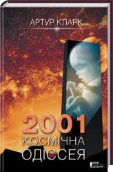 купить: Книга 2001: Космічна одіссея