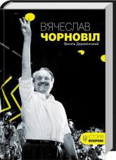 купити: Книга В'ячеслав Чорновіл